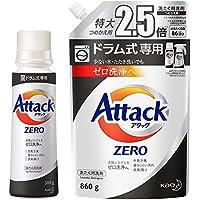 【Amazon.co.jp 限定】【まとめ買い】アタック ZERO(ゼロ) 洗濯洗剤 液体 ドラム式専用 本体380g + 詰め替え860g (衣類よみがえる「ゼロ洗浄」へ)