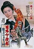 日本女侠伝 激斗ひめゆり岬[DVD]