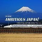 AMBITIOUS JAPAN! JR東海 ORIGINAL COVER INST.Ver