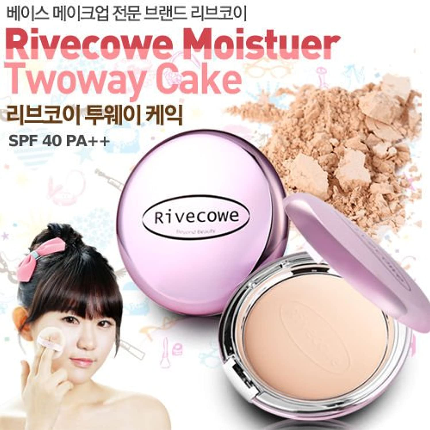 蒸気ステージ電池Rivecowe Moisture Twoway Cake (Foundation + Powder) SPF40PA++ 12g (No. 21 Natural Beige) [並行輸入品]