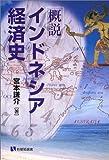概説インドネシア経済史 (有斐閣選書)