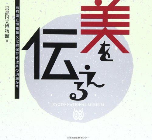 美を伝える―京都国立博物館文化財保存修理所の現場からの詳細を見る