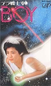 テラ戦士 ΨBOY [VHS]
