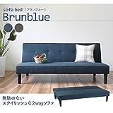 ソファーベッド 【3人掛け】 ファブリック布地 軽量 『ブランブルー』 ブルー 青