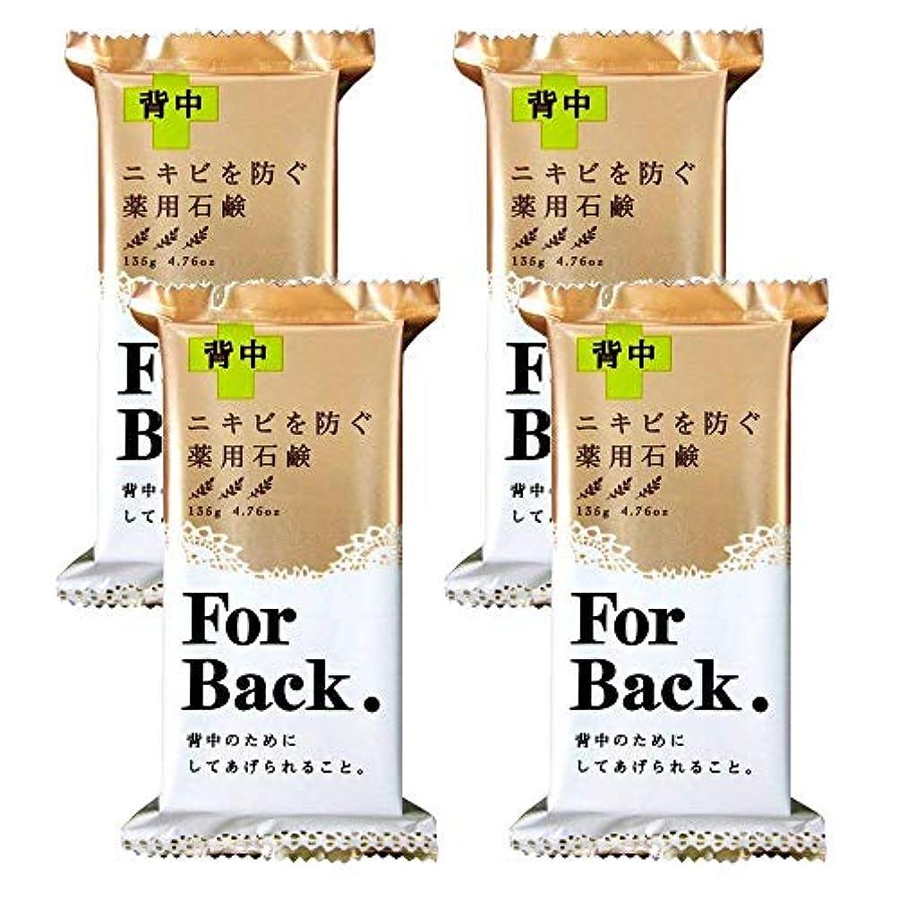 有効ペア考案する薬用石鹸 ForBack 135g×4個セット