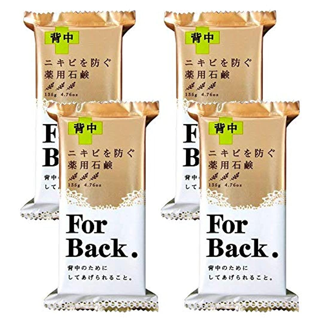モルヒネ責任者市場薬用石鹸 ForBack 135g×4個セット