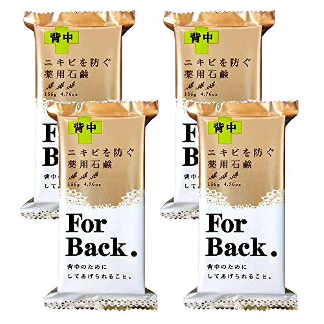 経験的治世伝記薬用石鹸 ForBack 135g×4個セット