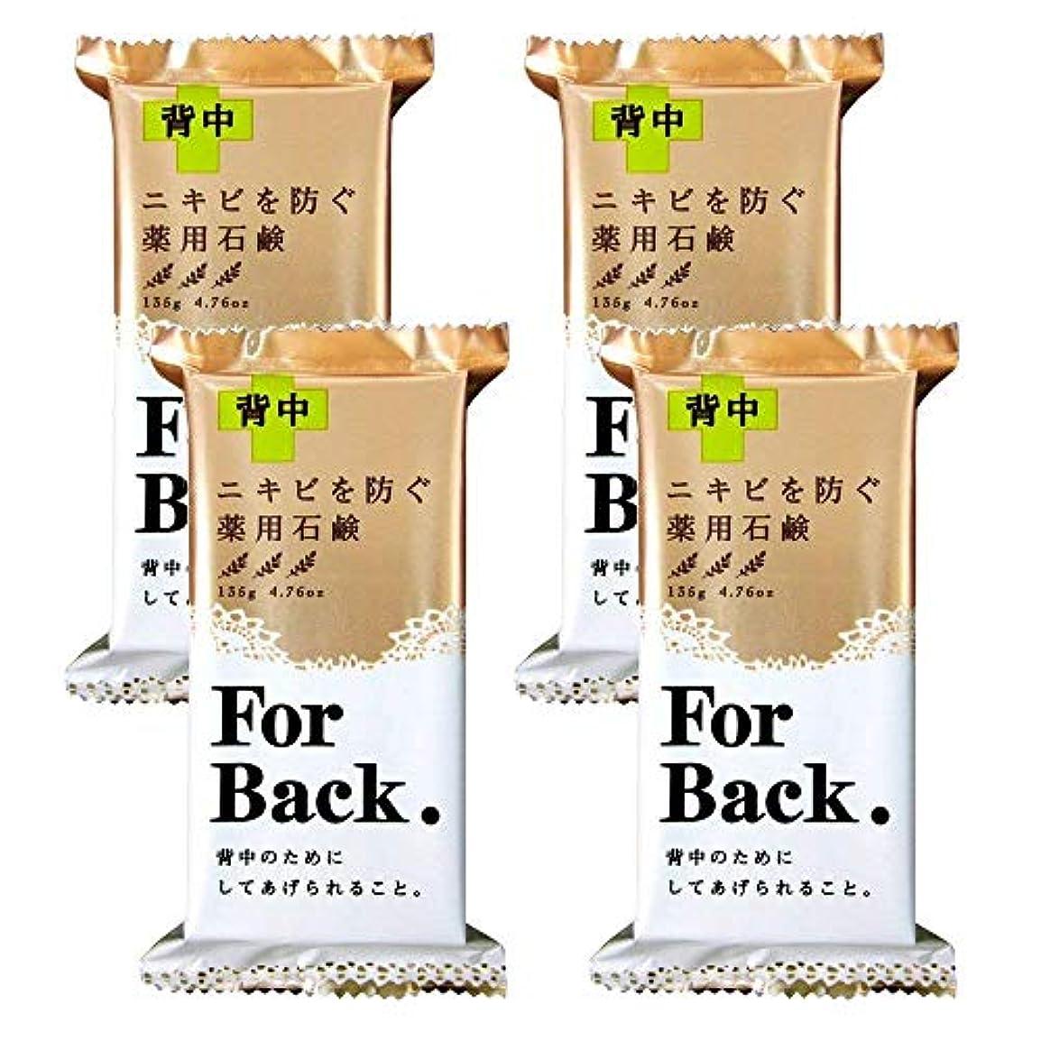 逃れる木製公式薬用石鹸 ForBack 135g×4個セット