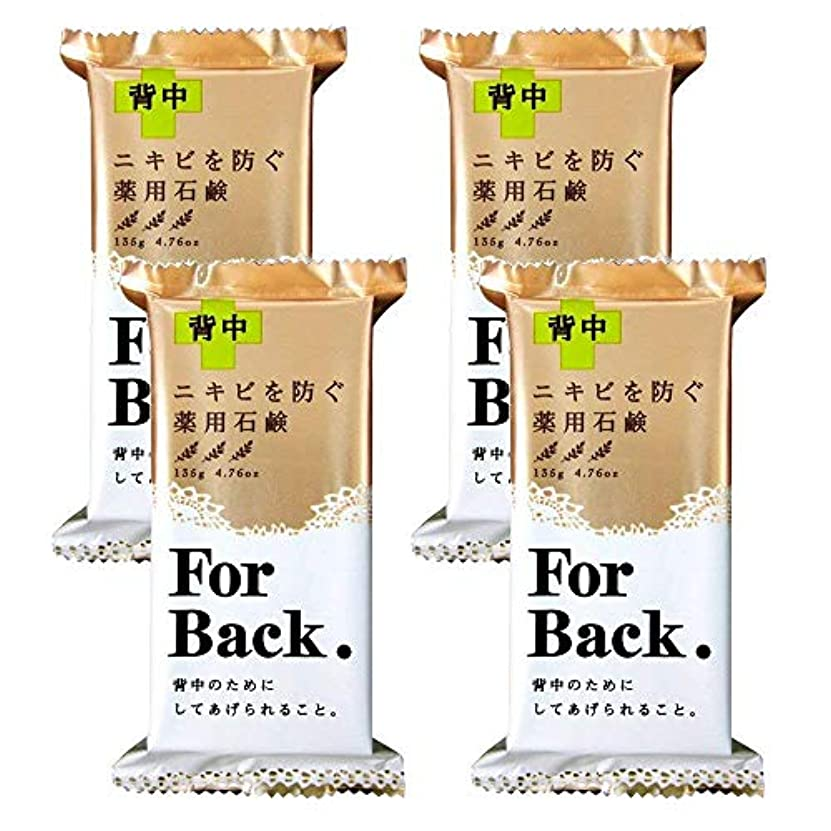 ヘッジハック圧縮された薬用石鹸 ForBack 135g×4個セット
