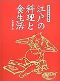江戸の料理と食生活―ビジュアル日本生活史 (日本ビジュアル生活史) 画像