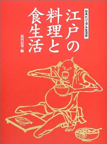 江戸の料理と食生活―ビジュアル日本生活史 (日本ビジュアル生活史)