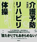 大田式 介護予防リハビリ体操 (介護ライブラリー)