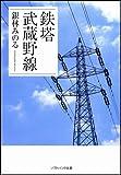 鉄塔 武蔵野線 (ソフトバンク文庫 キ 1-1) 画像