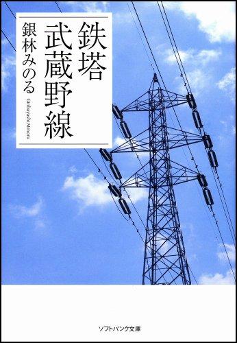 鉄塔 武蔵野線 (ソフトバンク文庫 キ 1-1)の詳細を見る