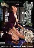 秘湯の旅館女将と仲居がお客と主人に犯され中出し(CM-1065) [DVD]