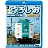 L特急 くろしお ブルーレイ復刻版 京都総合運転所~京都~新宮間(Blu-ray Disc)