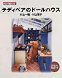 テディベアのドールハウス (NHKおしゃれ工房)