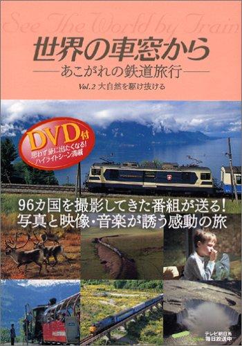 世界の車窓から―あこがれの鉄道旅行〈VOL.2〉大自然を駆け抜けるの詳細を見る