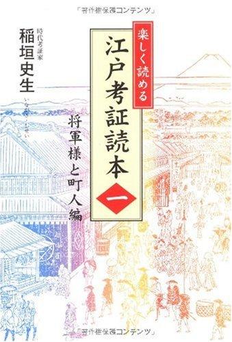 楽しく読める 江戸考証読本(一)の詳細を見る
