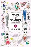 アリスとアマリリス(2) (Kissコミックス)