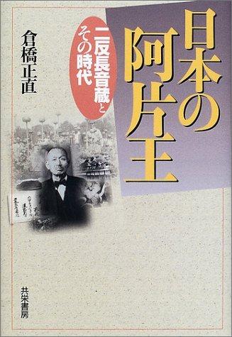 日本の阿片王―二反長音蔵とその時代