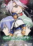 ジーンシャフト 6 [DVD]