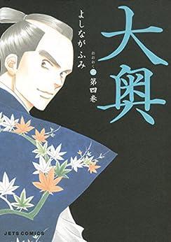 [よしながふみ]の大奥 4 (ジェッツコミックス)