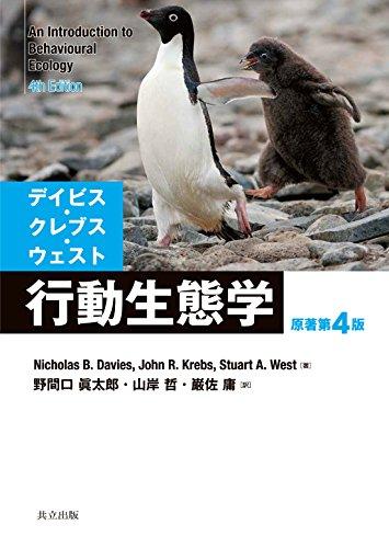 デイビス・クレブス・ウェスト 行動生態学 原著第4版
