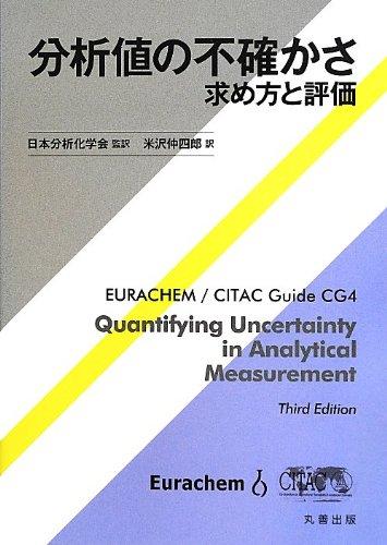 分析値の不確かさ-求め方と評価-の詳細を見る