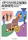 イギリスの社会福祉と政策研究―イギリスモデルの持続と変化 (MINERVA福祉ライブラリー)