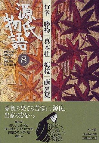 源氏物語〈8〉行幸・藤袴・真木柱・梅枝・藤裏葉 (古典セレクション)