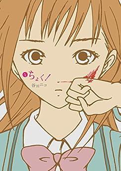 [谷川ニコ]のちょく! 1巻 (デジタル版ガンガンコミックスONLINE)