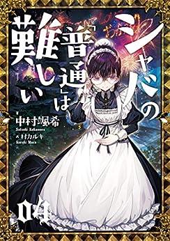 [中村颯希] シャバの「普通」は難しい 第01-04巻