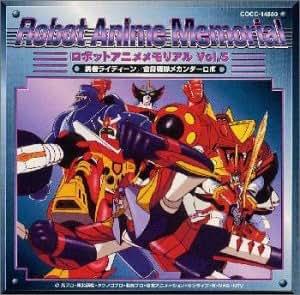 ロボットアニメメモリアル Vol.5