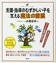支援・指導のむずかしい子を支える魔法の言葉 (健康ライブラリーイラスト版)