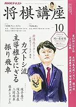NHK将棋講座 2017年10月号 [雑誌] (NHKテキスト)