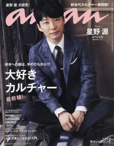 anan (アンアン)2017/08/09[大好きカルチャー最前線! ]