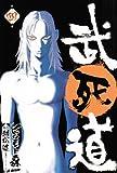 武死道 第4巻 (バーズコミックス)