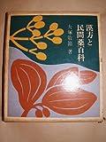 漢方と民間薬百科 (1966年)