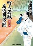 町人若殿 左近司多聞 大川の柳 (コスミック時代文庫)