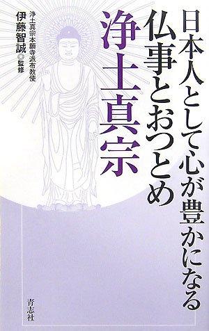 日本人として心が豊かになる仏事とおつとめ 浄土真宗
