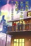 北海道オーロラ町の事件簿 町おこし探偵の奮闘 (宝島社文庫 『このミス』大賞シリーズ)