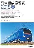 列車編成席番表2018春