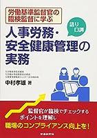労働基準監督官の臨検監督に学ぶ 語り口調 人事労務・安全健康管理の実務