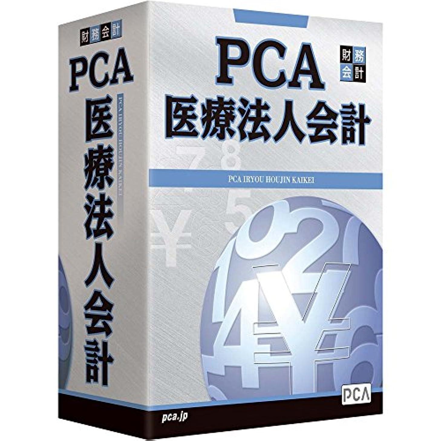 火山の把握敏感なPCA医療法人会計 with SQL 10クライアント