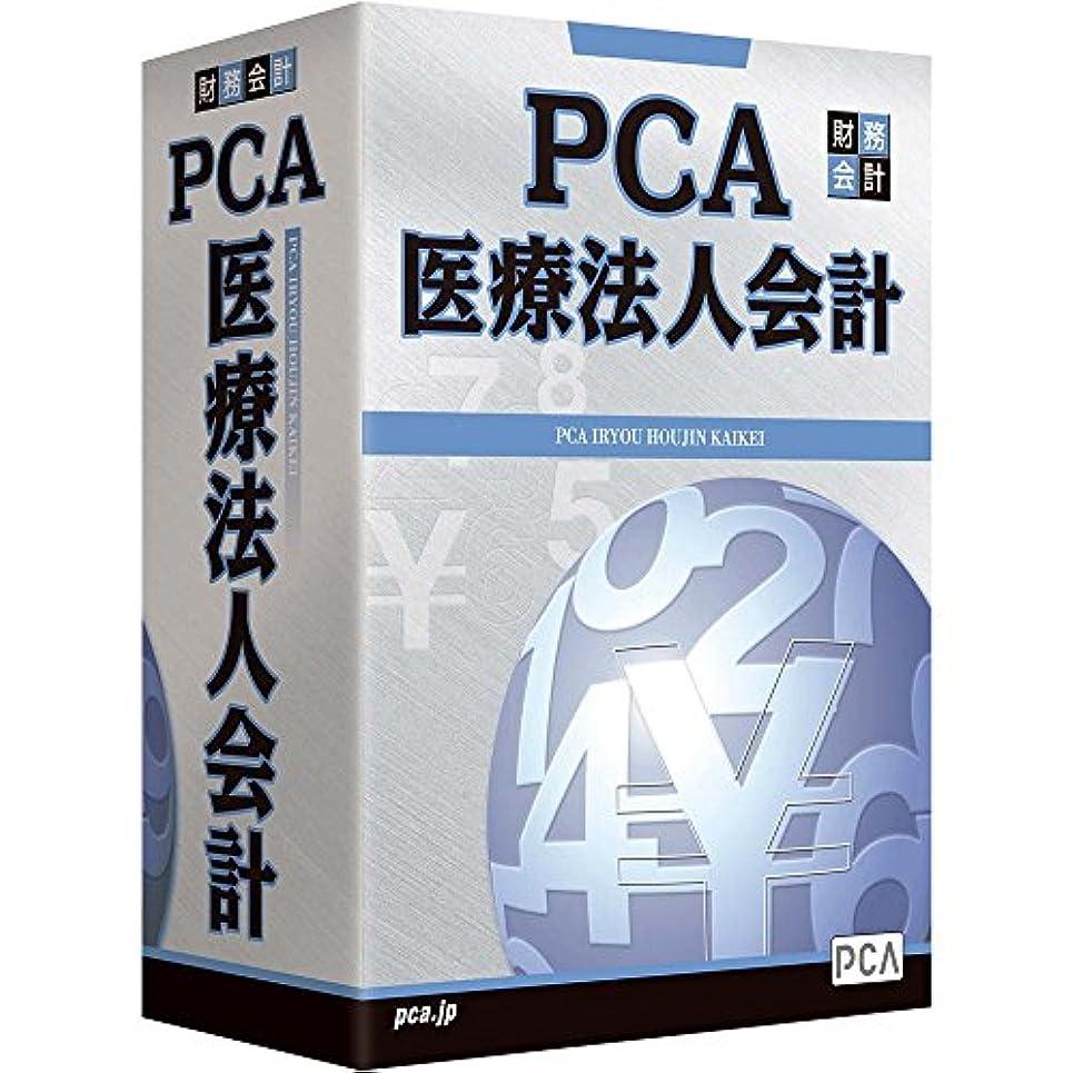 幻滅するページェント若いPCA医療法人会計