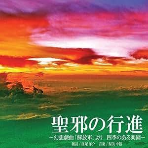 聖邪の行進~幻想戯曲「解放軍」より四季のある楽園~