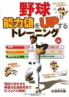 野球 能力値(パラメータ)をUPするトレーニング-目的に合わせた練習法を連続写真でビジュアル解説!