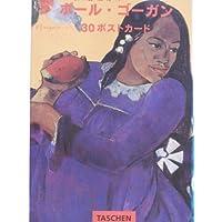 ポール・ゴーガン (タッシェン・ポストカードシリーズ)