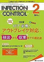 インフェクションコントロール 2019年2月号(第28巻2号)特集:決定版 ICT必携!  アウトブレイク対応:検出から収束までの羅針盤
